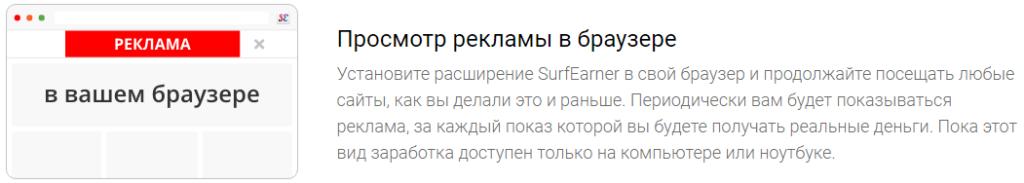 SurfEarner баннеры