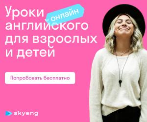 Бесплатный урок от Skyeng
